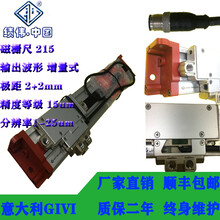 績偉GIVI磁柵尺光柵尺位移傳感器GVS215電子尺圖片
