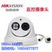 中山監控攝像頭價格安裝,海康威視攝像頭-中山鵬偉電子安裝施工