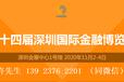 2020第十四屆深圳國際金融博覽會