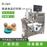 廣東廠家彩色食品打印機食品印刷機FP-642-B膳印科技