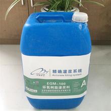 徐州环氧灌浆料,环氧树脂灌浆料图片