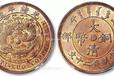大清銅幣免費鑒定以及快速出手