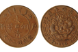 大清銅幣十文值多少錢,哪里快速出手,上門交易