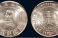 开国纪念币免费鉴定,快速交易出手