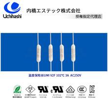 陶瓷UMI溫度保險絲V2F,UchihashiEstec品牌圖片