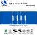 UCHIHASHI日本內橋17T,139度溫度保險絲供應