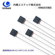 内桥温度保险丝U2J,145度日本UMI方形过热保护器图片