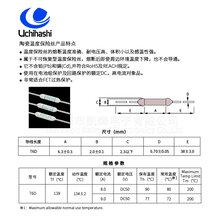 温度保险丝代理,139度日本内桥T6D热熔断丝图片