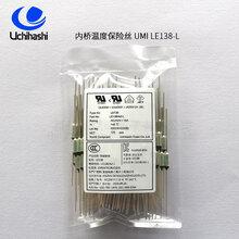 凯森供应PSE认证,日本内桥LE138-L温度保护器图片