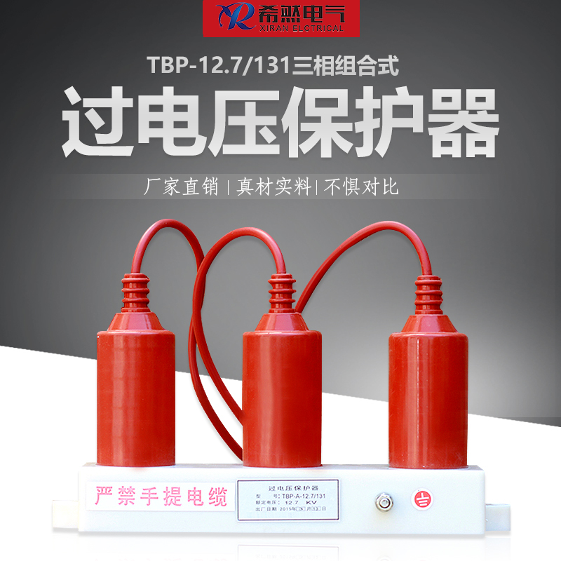 10KV架空线路过电压保护器XHQ5-12.7/36-生产厂家HY5CX-17/42