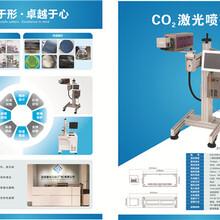 杭州飛行二氧化碳激光機供貨商圖片