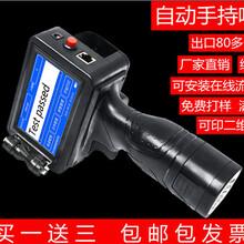 江蘇手持式噴碼機廠家報價圖片