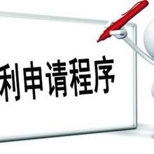 濟南市專利申請的具體流程圖片