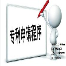 济南市专利申请的具体现在就开启第三计划流程图片