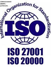 聊城市通过信息安全ISO27001认证后山东省的补贴政策图片