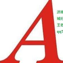 济南市AAA企业信用认证〗用处及优势图片