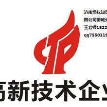 濟南市高新企業每年申報過不了的原因圖片