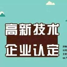 濟南市高新技術企業認定的好處和優勢圖片