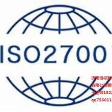 濟南市ISO27001信息安全管理體系詳解圖片