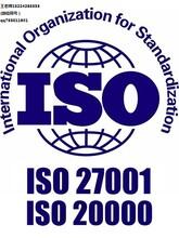 濟南市企業需要做的全的ISO體系認證圖片