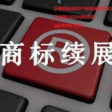 济南市不容忽视的商标续展图片