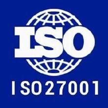 濟寧市適合申請ISO27001和ISO20000認證的企業圖片