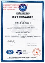 淄博ISO體系認證的費用圖片