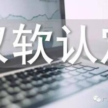 濰坊市申請軟件著作權的好處圖片