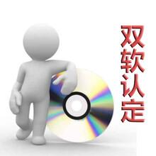 濟寧市雙軟認證辦理流程圖片