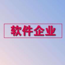 濰坊市企業申請雙軟認證的好處圖片