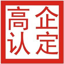 濟寧市企業申報高新技術企業認定的八大領域條件圖片