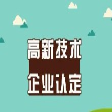 潍坊市高新技术企业认定的好处和优势图片
