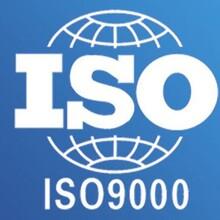 濱州ISO體系認證需要的材料以及條件圖片