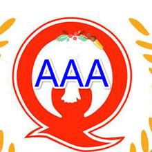 日照市AAA企业信用认证用处及优势图片