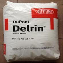 聚甲醛POM美國杜邦900P塑膠原料