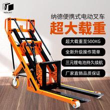 500公斤载重仓库物流小型电动液压式升降叉车图片