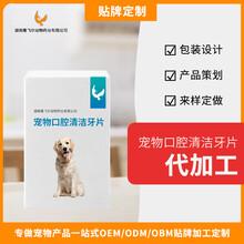 寵物口腔清潔牙片牙齒護理清新口氣OEM貼牌代加工研發定制服務