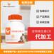 寵物維生素C片均衡營養增強體質OEM貼牌代加工研發定制服務