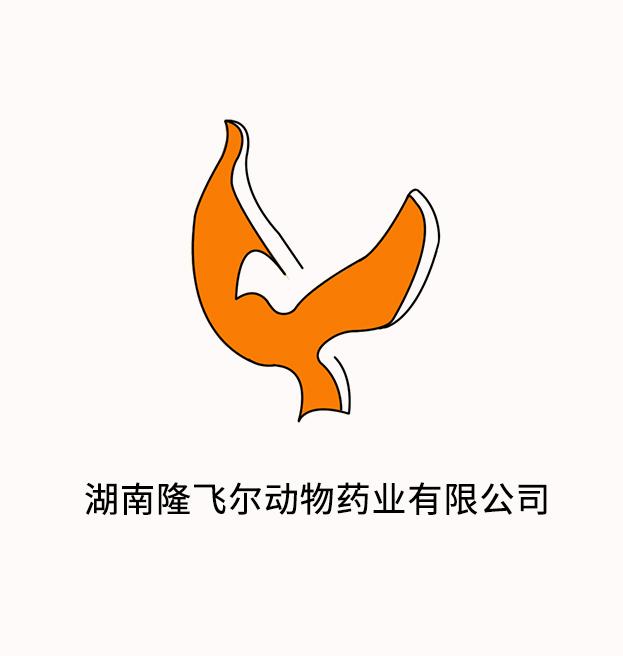 湖南隆飛爾動物藥業有限公司