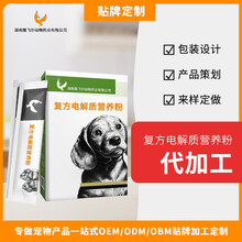 復方電解質營養粉犬貓中暑體能補充劑OEM貼牌代加工研發定制服務