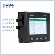 汉华智能PM96C彩屏中文显示多功能电度表电能表图片