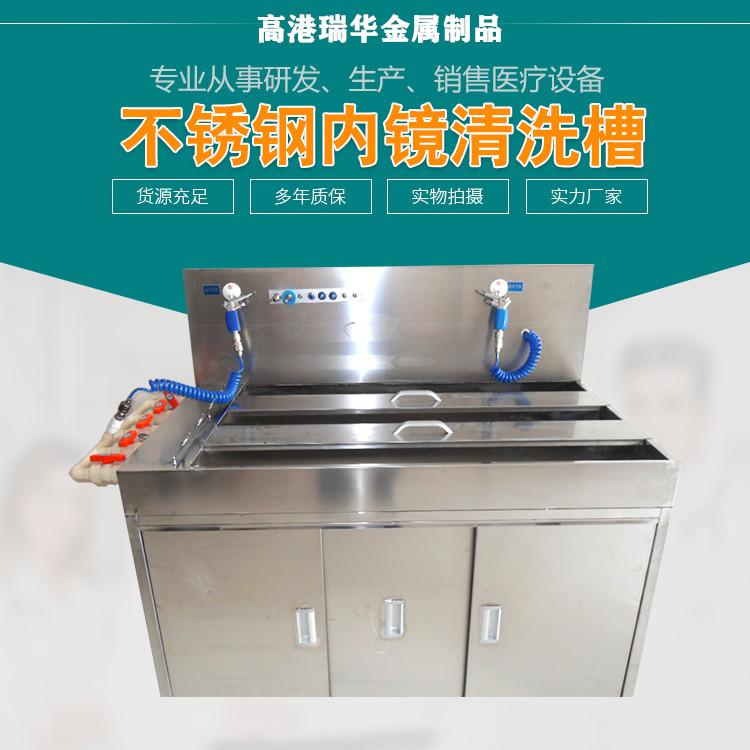 304不锈钢胃肠镜清洗水槽亚克力清洗槽可定制厂家