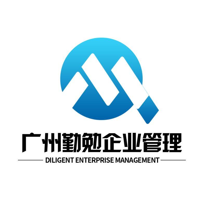 廣州勤勉企業管理有限公司