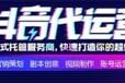 上海抖音代運營、抖音運營機構、抖音文案策劃