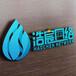廣州浩宸營銷型小程序制作營銷型小程序搭建營銷型小程序建設
