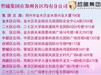 鄭州公司注冊代理記賬商標注冊資質辦理