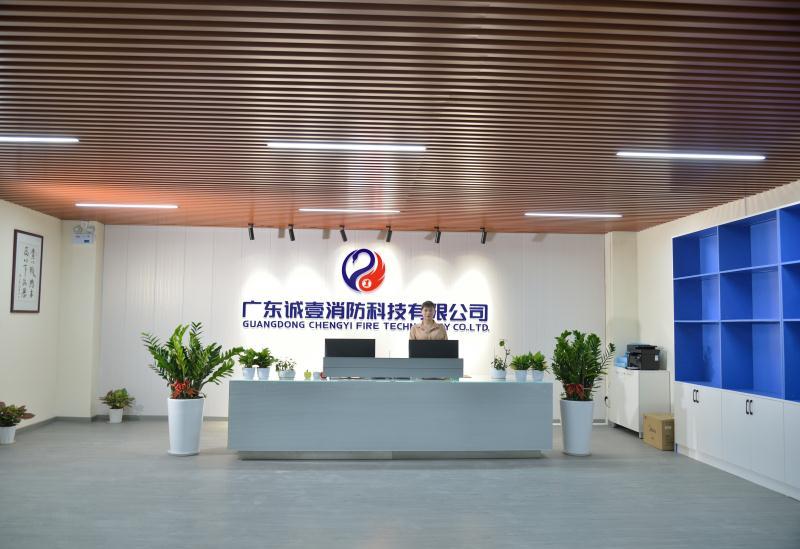 廣東誠壹消防科技有限公司