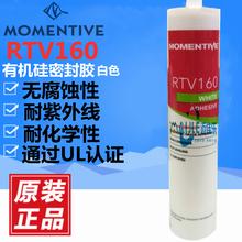 美國原裝GE東芝邁圖MOMENTIVERTV160有機硅膠水白色耐高溫密封膠圖片