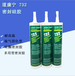 美國陶熙道康寧DC732酸性防水絕緣電子膠耐高溫食品級玻璃膠硅膠