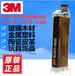 原裝3MDP8005膠水3M金屬結構膠水DP8005玻璃木材強力結構膠水